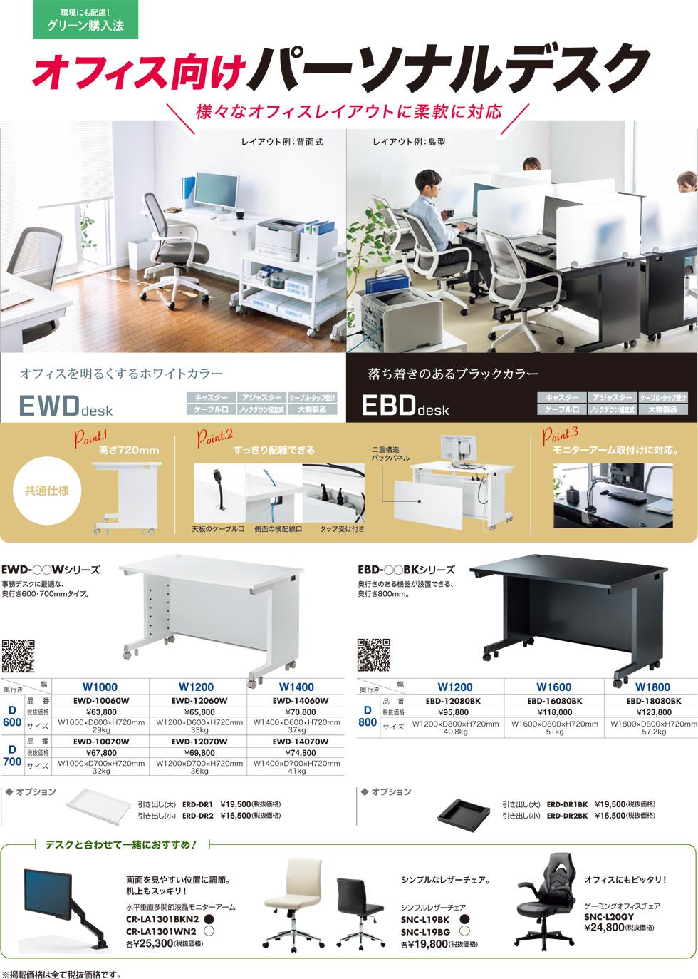 様々なオフィスレイアウトに柔軟に対応!オフィス向けパーソナルデスクのご案内