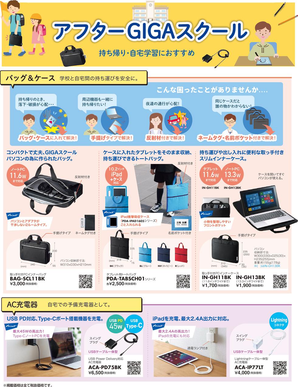 持ち帰り・自宅学習におすすめ アフターGIGAスクールのご案内。バッグ&ケース、AC充電器