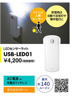 USB-LED01 LEDセンサーライト