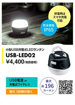 USB-LED02 小型USB充電式LEDランタン