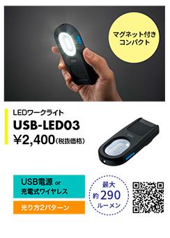 USB-LED03 LEDワークライト