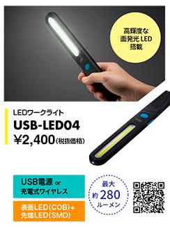 USB-LED04 LEDワークライト