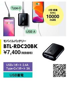 BTL-RDC20BK モバイルバッテリー