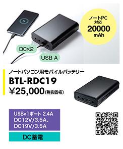 BTL-RDC19 モバイルバッテリー
