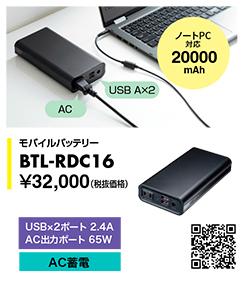 BTL-RDC16 モバイルバッテリー