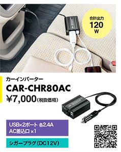 CAR-CHR80AC カーインバーター