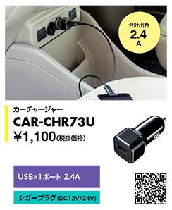 CAR-CHR73U カーチャージャー