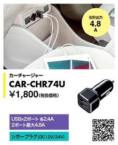 CAR-CHR74U カーチャージャー