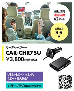 CAR-CHR75U カーチャージャー