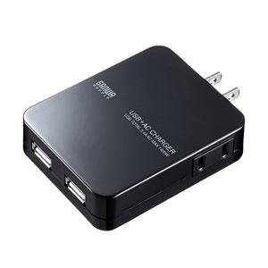 ACコンセント付きUSB充電器(2ポート・合計3.4A)