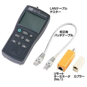 LAN-TES46 LANケーブルテスターの画像一覧 - サンワサプライ株式会社