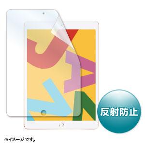 Apple 第9/8/7世代iPad10.2インチ用液晶保護反射防止フィルム