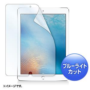 Apple 9.7インチiPad Pro用ブルーライトカット液晶保護指紋反射防止フィルム。