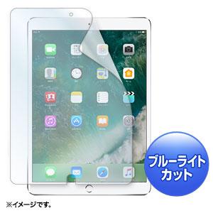 Apple iPad Air 2019/10.5インチiPad Pro 2017用ブルーライトカット液晶保護指紋反射防止フィルム