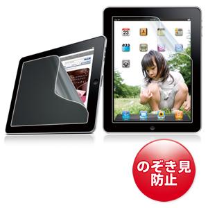プライバシーフィルム(Apple iPad用) LCD-IPADPF - サンワサプライ