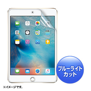 iPad mini 2019/iPad mini 4用ブルーライトカット液晶保護指紋防止光沢フィルム