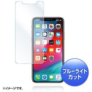 iPhone XS用ブルーライトカット液晶保護指紋防止光沢フィルム
