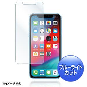 iPhone XR用ブルーライトカット液晶保護指紋防止光沢フィルム
