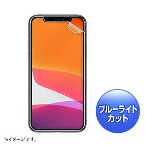 iPhone 11 Pro用ブルーライトカット液晶保護指紋防止光沢フィルム