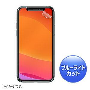 iPhone 11 Pro Max用ブルーライトカット液晶保護指紋防止光沢フィルム