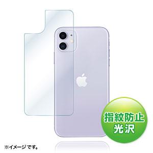 Apple iPhone 11用背面保護指紋防止光沢フィルム