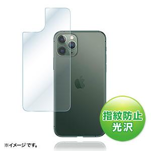 Apple iPhone 11 Pro用背面保護指紋防止光沢フィルム