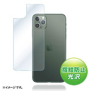 Apple iPhone 11 Pro Max用背面保護指紋防止光沢フィルム