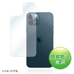 Apple iPhone 12/12 Pro用背面保護指紋防止光沢フィルム