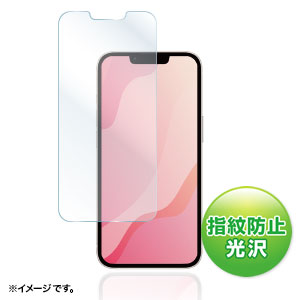 iPhone 13 mini用液晶保護指紋防止光沢フィルム