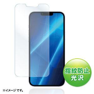 iPhone 13 Pro MAX用液晶保護指紋防止光沢フィルム