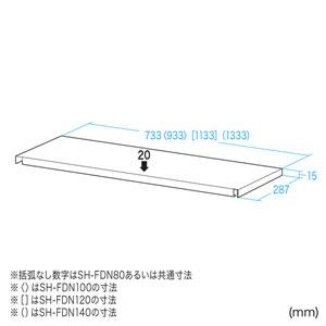 SH-FDN120の寸法図