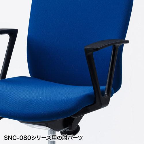 SNC-ARM13