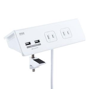 USB充電ポート付き便利タップ(クランプ固定式)