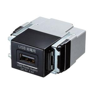 埋込USB給電用コンセント(1ポート用)