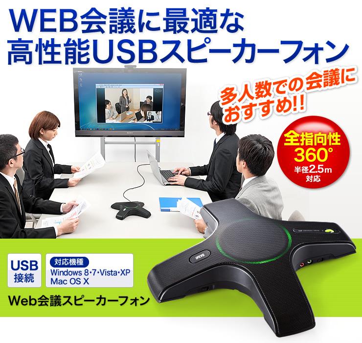 Web会議に最適な高性能USBスピーカーフォン