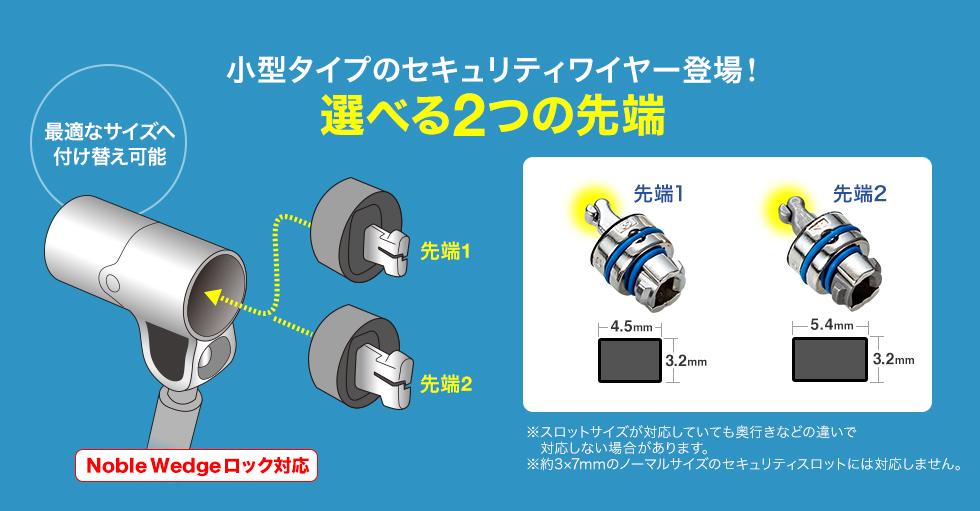 f26c36732a8dc8 小型タイプのセキュリティワイヤー登場!選べる2つの先端 最適なサイズへ付け替え