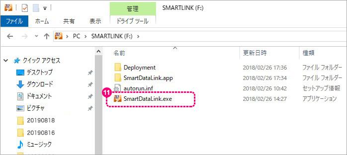 SMARTLINKの開き方を説明する画像