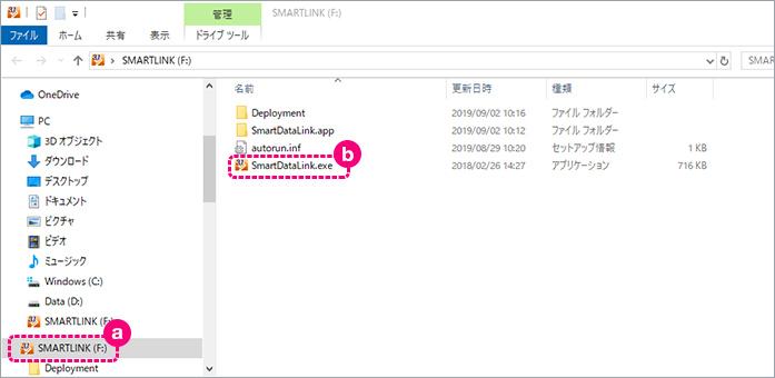 SmartDataLink.exeを実行する方法を説明する画像