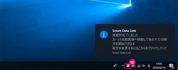 SmartDataLinkのアイコンを説明する画像