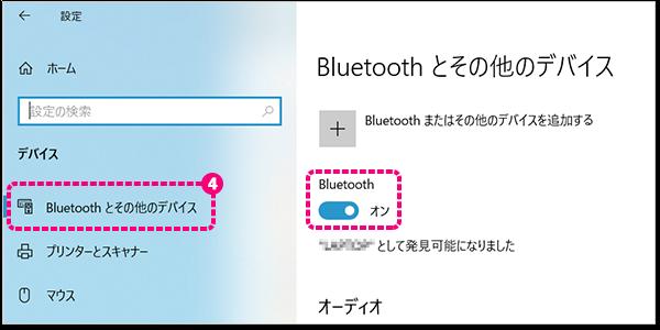 Bluetoothがオンになっていることを確認する説明画像