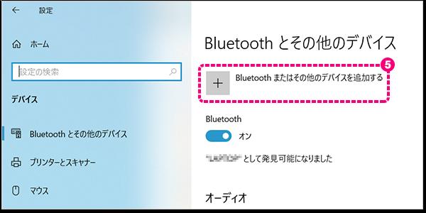 Bluetoothとその他のデバイスをクリックする説明画像