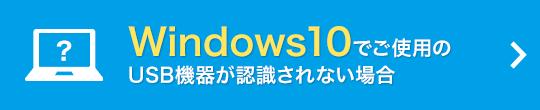 Windows10でご使用のUSB機器が認識されない場合